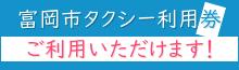 【福祉】タクシー利用券